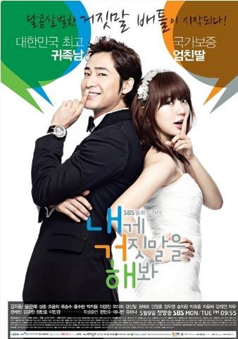 http://dramaswhoo.files.wordpress.com/2011/11/lie-to-me-korean-drama.jpg
