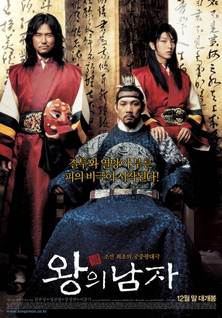 Korean Movie Reviews for 2011  Koreanfilmorg  Movie
