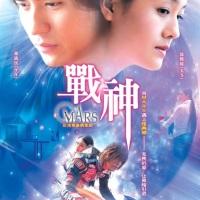 Mars Taiwanese Drama