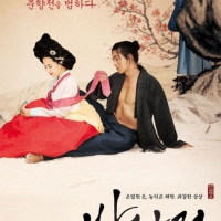 The Servant Korean Movie Review