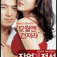 The Art of Seduction Korean Movie Review