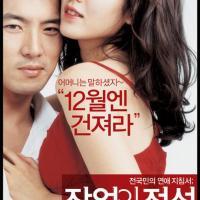 The Art of Seduction Korean Movie Review