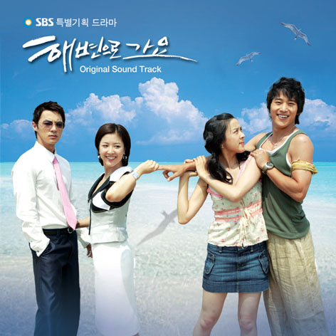 Let's Go To The Beach: Korean Drama Review