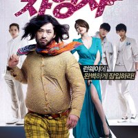 Runway Cop: Korean Movie Review