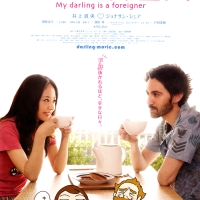 My Darling Is A Foreigner: Japanese Movie Review