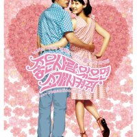 A Perfect Match: Korean Movie Review