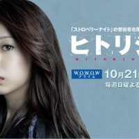 Hitori Shizuka: Japanese Drama Review