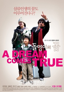a dream comes true korean movie