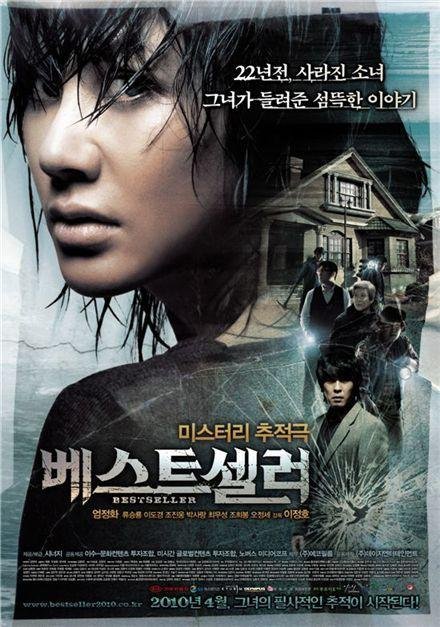 Bestseller Korean Movie Review