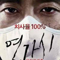 Deranged: Korean Movie Review