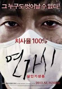 yeongasi deranged movie