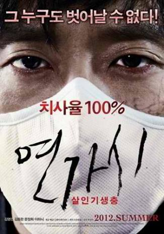 yeongasi deranged movie