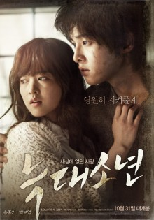 a_werewolf_boy review