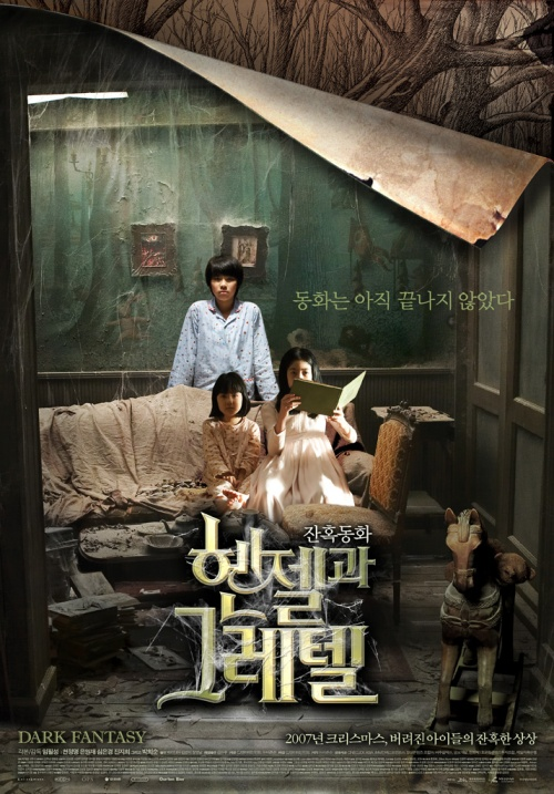 hansel & gretel korean movie