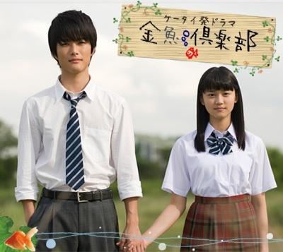 kingyo club japanese drama