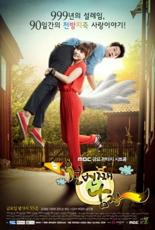The-Thousandth-Man kdrama review