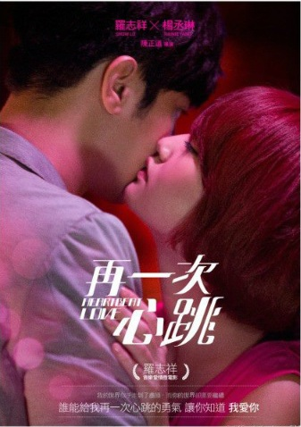 heartbeat-love-tw-drama