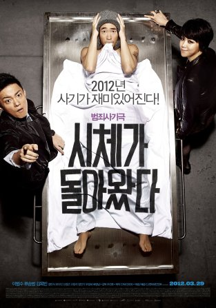 over my dead body korean movie