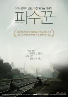 bleak night korean movie