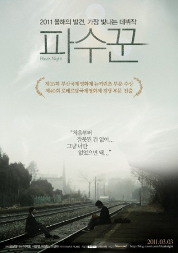 bleak night korean movie